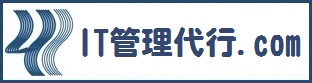 IT管理代行.com